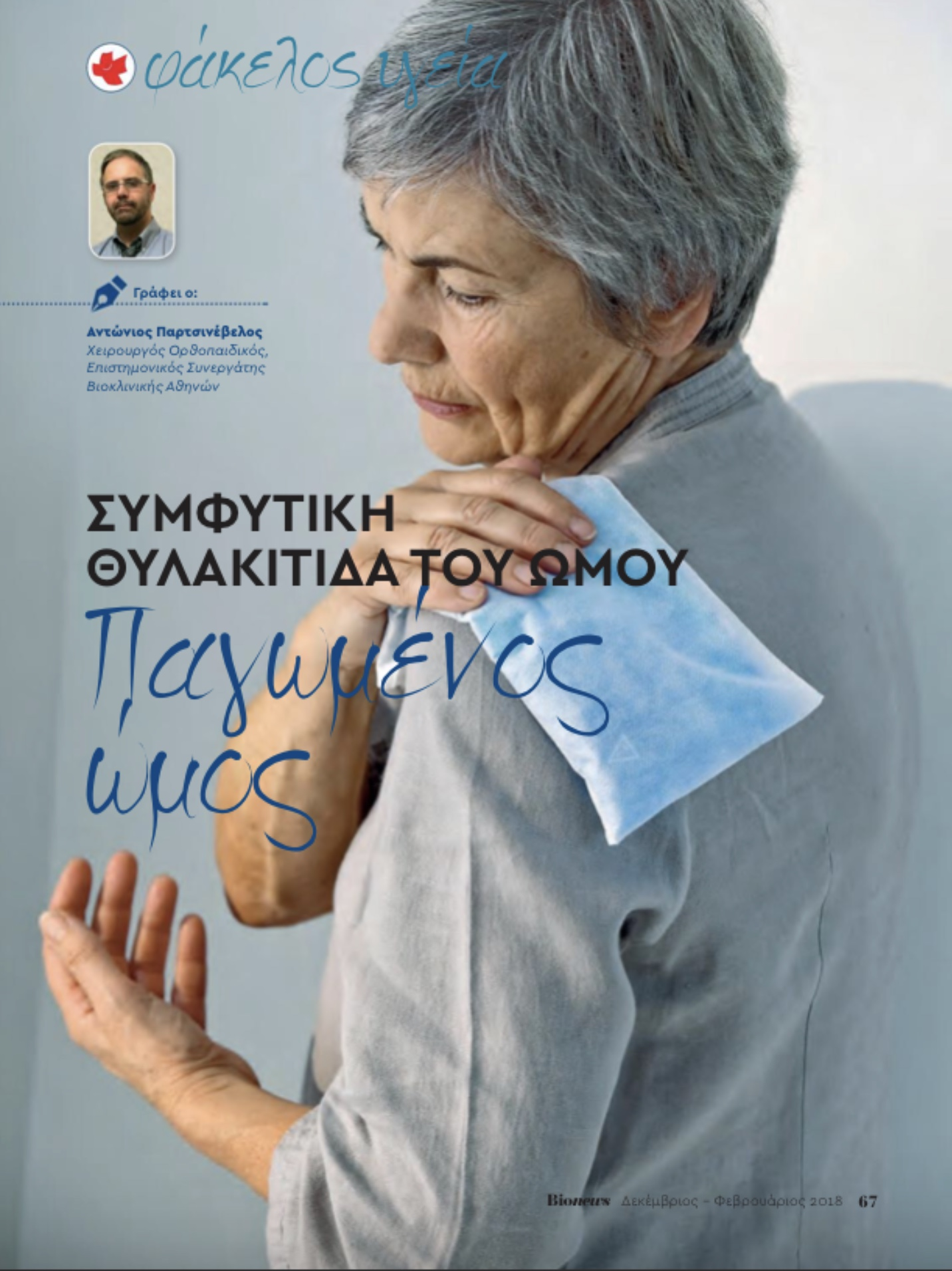 symfitiki-thylakitida-omou-pagomenos-omos