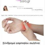 syndromo_karpiaiou_solina_partsinevelos.gr_4