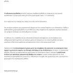 syndromo_karpiaiou_solina_partsinevelos.gr_8