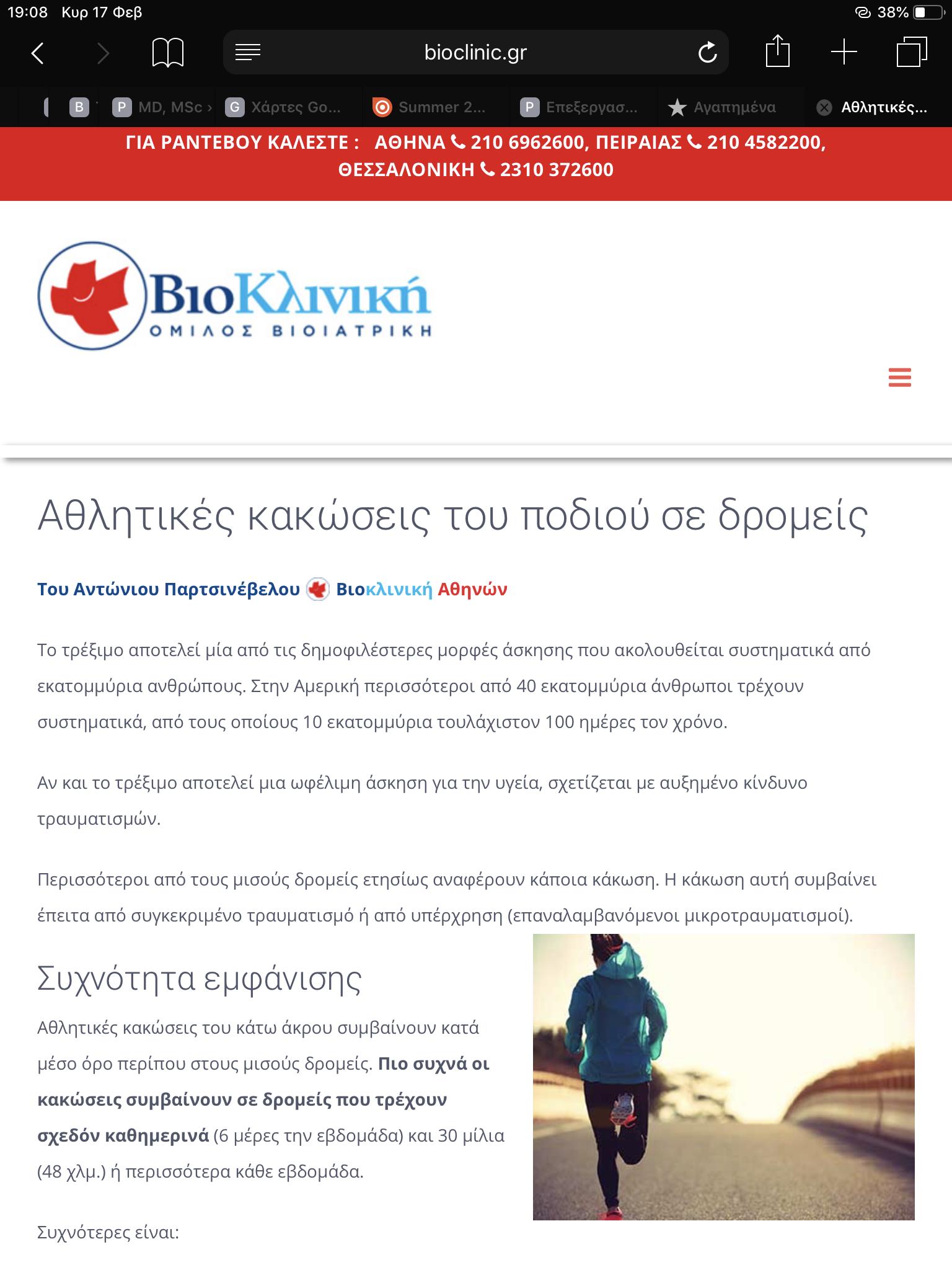 athlitikes-kakoseis-podiou-se-dromeis-biocliniki